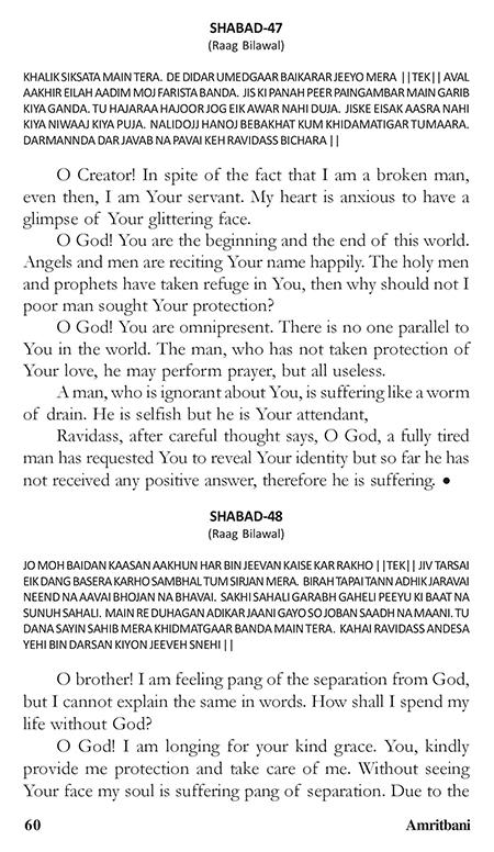 Shri Guru Ravidas Ji | Amritbani Satguru Ravidass Maharaji