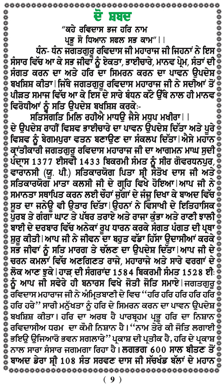 essay on guru ravidass ji in punjabi language